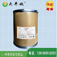 长期供应食品级 L-半胱氨酸盐酸盐无水物 一公斤起订