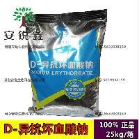 VC钠 D-异抗坏血酸钠价格 防腐保鲜剂抗氧化护色剂食品添加剂