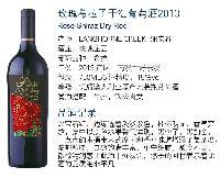 澳洲玫瑰希拉子红葡萄酒