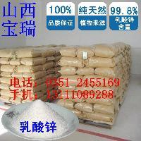 乳酸锌生产厂家