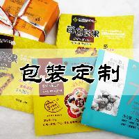 每日坚果包装袋定制商 免费设计 专业印刷