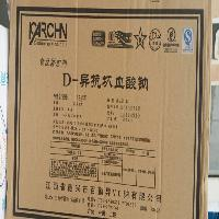 供应异VC钠 食品护色防腐保鲜抗氧化剂 D-异抗坏血酸钠