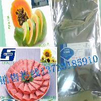 正品高活性木瓜蛋白酶 肉食嫩化,饼干松化剂 1kg包邮