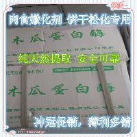 嫩肉酶木瓜蛋白酶 1kg包邮 天然提取酶制剂