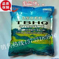 供应TBHQ(特丁基对苯二酚)1kg起订包邮