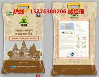 供应中垦美晶柬埔寨茉莉香米价格 柬埔寨大米厂家生产质量保证