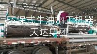 动物油成套提取设备 天达机械公司