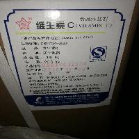 维生素C九州娱乐官网级营养强化剂厂家直销