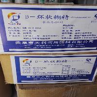 β-环状糊精医药级天辅牌