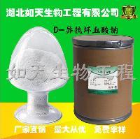 湖北武汉D-异抗坏血酸钠生产厂家
