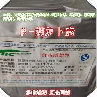 天然提取β-胡萝卜素 正品着色抗氧化剂 1kg原装包邮