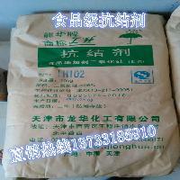食品添加剂二氧化硅 龙华食用抗结剂 1袋原装包邮