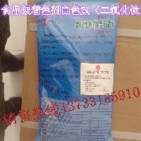 食品添加剂白色素 复配着色剂二氧化钛 500克/包原装