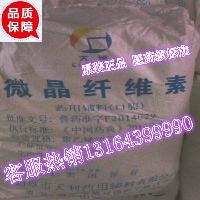 食品级微晶纤维素 食品添加剂抗结剂 1kg包邮