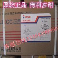 供应硬脂酰乳酸钙 食品级营养乳化剂 20kg原装