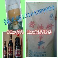 批发食品添加剂酱油粉 增味提鲜剂 20kg原装包邮
