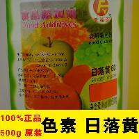供應食品著色劑 色素 日落黃 日落黃60 食品著色劑 500克