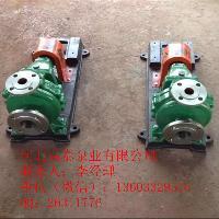 耐腐蚀泵厂家 IH80-50-200卧式化工泵批发