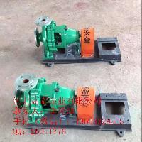 IH80-65-160化工离心泵 IH防腐化工泵批发