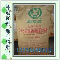 供应单硬脂酸甘油酯 食品级乳化剂单甘酯 25kg包邮