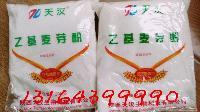 供应乙基麦芽酚 食品级增味提鲜剂 25kg包邮