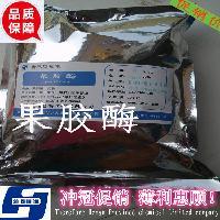 供应果胶酶 食品添加剂高活力酶制剂 1kg包邮