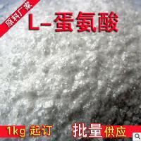 食品级L-蛋氨酸经销商价格