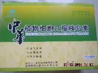 中华植物细胞口服胰岛素「哪里有买 怎么订购」多少钱