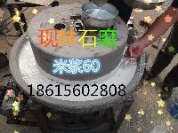石盘式豆浆石磨机50