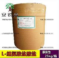 供应L-组氨酸 优质组氨酸 厂家直销 优质食品级营养强化剂