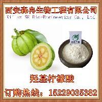 羟基柠檬酸50%  藤黄果粉 减肥瘦身