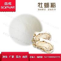 牡蛎肉提取物 工厂直销 牡蛎粉 现货包邮 可制粒压片代加工