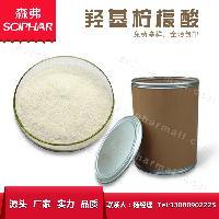 森弗源头厂家藤黄果提取物 HCA羟基柠檬酸含量60% 欢迎订购