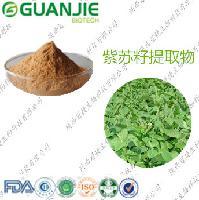 冠捷生物 紫蘇籽提取物10:1 現貨銷售