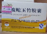 蝮蛇玉竹胶囊使用说明及价格多少钱
