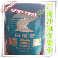 供应食用香兰素 1kg原装 厂家正品