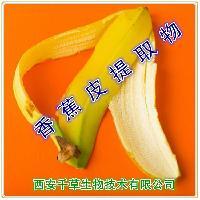 香蕉皮纯天然提取物厂家生产