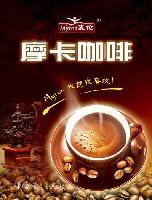 新思想摩卡咖啡奶茶自助餐厅4S店水吧专用