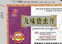 上海可拓实业有限公司招商