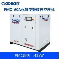 安徽省合肥市45KW永磁变频双螺杆空气压缩机工厂销售