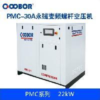 安徽省合肥市22KW永磁变频双螺杆空气压缩机工厂销售