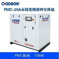 安徽省合肥市15KW永磁变频双螺杆空气压缩机工厂销售