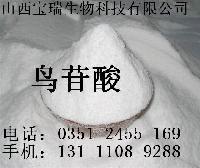 山西鸟苷酸生产厂家太原鸟苷酸价格