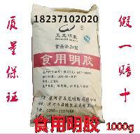 食品级皮胶160-300冻力 皮冻用食品级明胶