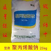 聚丙烯酸钠 透明增稠剂聚丙烯酸钠价格