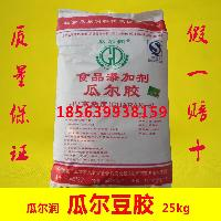 食品级增稠剂瓜尔豆胶厂家 瓜尔胶价格多少钱