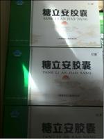 糖立安胶囊正品(糖立安官方网价格)