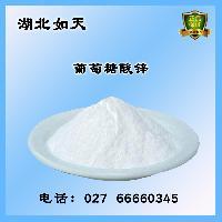 湖北武汉食品级葡萄糖酸锌厂家量大从优