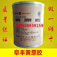 正品中轩黄原胶食品添加剂增稠剂 粘合剂 悬