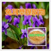 兔耳草提取物 厂家生产动植物提取物兔耳草粉